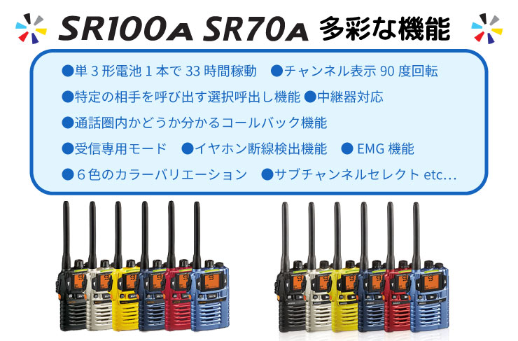 スタンダードトランシーバー SR70A 激安 大特価 売れ筋│多彩な機能を備えるトランシーバー!
