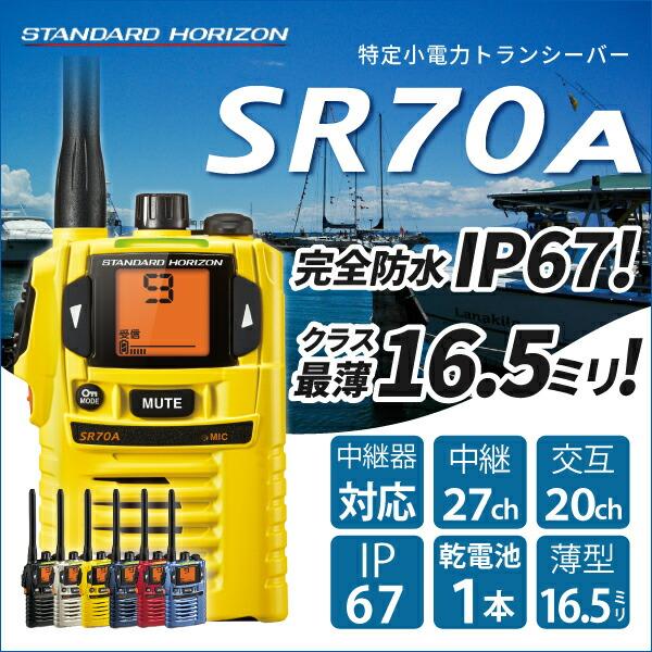 トランシーバーSR70 スタンダードホライゾン