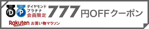 777円OFFクーポン