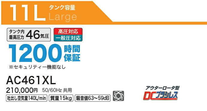 v【マキタ makita】AC461XL 100Vコンプレッサー 11L