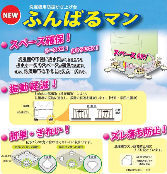 【送料無料】ふんばるマン OP-SG600(4ヶ入り)洗濯機用防振かさ上げ台 スペース確保! ホースOK! おそうじOK!洗濯機の下側に排水口がくる場合でも排水ホースのスペースが確保できます。