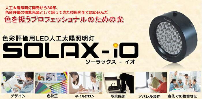 【セリック】LED人工太陽照射灯 SOLAX-10