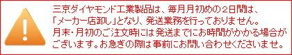 sankyo-attention.jpg