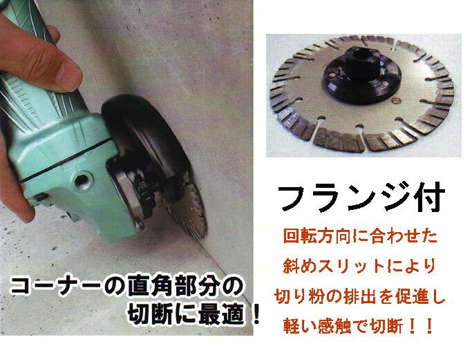 【送料無料】三京ダイヤモンド工業 豪傑フランジ付 SE-GF4