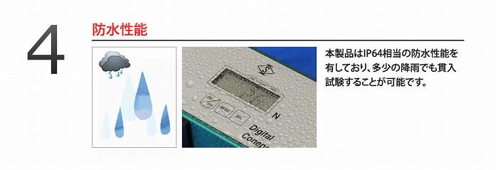 【送料無料】【関西機器製作所】デジタルコーンペネトロメーター KS-221 貫入荷重値の数値が見やすいデジタル表示!IP64相当の防水性能!国家標準に連鎖した検査成績書付!
