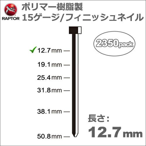 アメリカ・ラプター社 フィニッシュネイル 長さ12.7mmへ