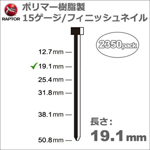 アメリカ・ラプター社 フィニッシュネイル 長さ19.1mmへ