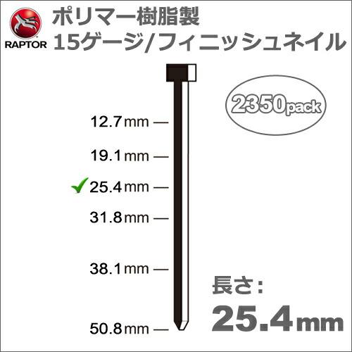 アメリカ・ラプター社 フィニッシュネイル 長さ25.4mmへ