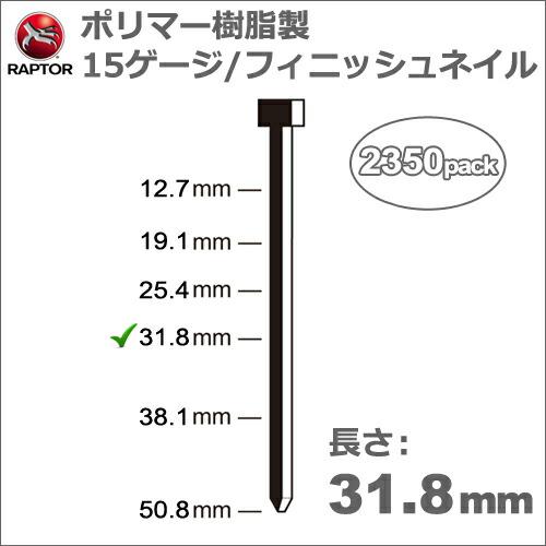 アメリカ・ラプター社 フィニッシュネイル 長さ31.8mmへ