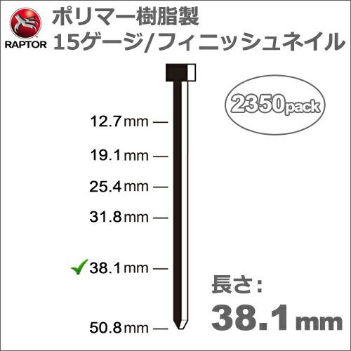 アメリカ・ラプター社 フィニッシュネイル 長さ38.1mmへ
