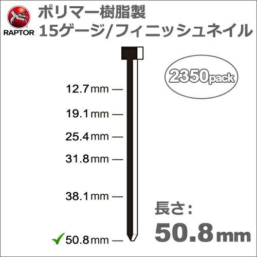 アメリカ・ラプター社 フィニッシュネイル 長さ50.8mmへ