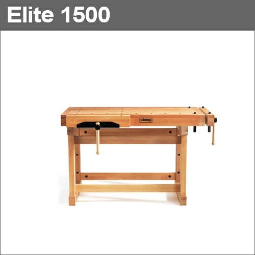 スウェーデン・ショーベリ社製工作作業台Elite 1500へ