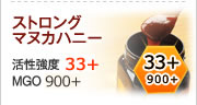 マヌカハニー33
