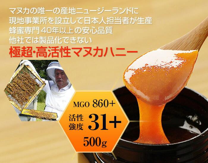 マヌカハニー 活性強度 30+/MGO 800+