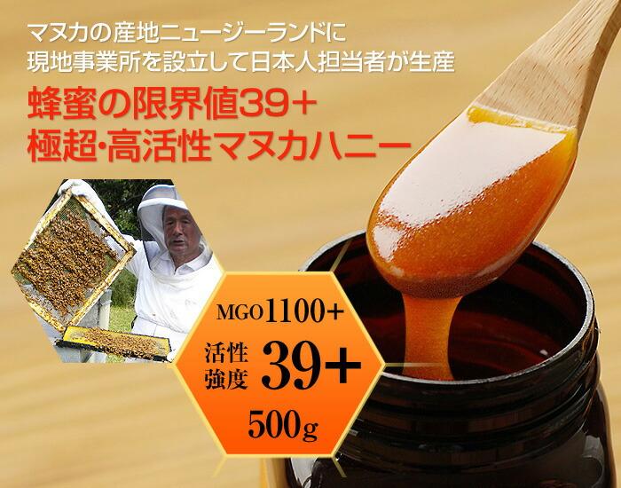 マヌカハニー 活性強度 39+/MGO 1100+