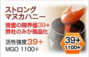 マヌカハニー35+