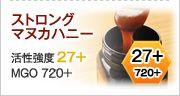 マヌカハニー27+