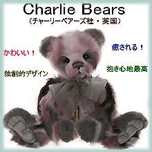 Charlie Bears(チャーリーベアーズ)
