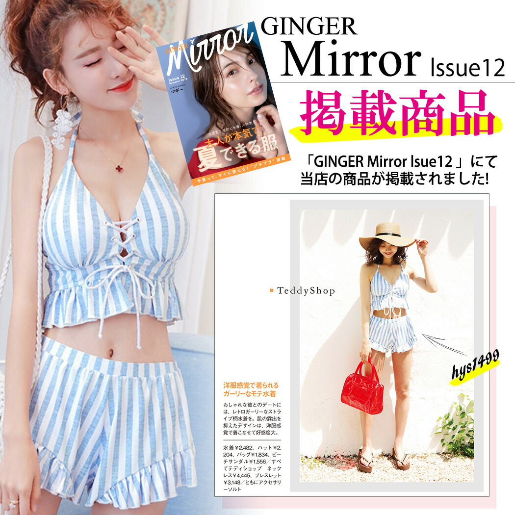 GINGER Mirror Issue12 掲載商品