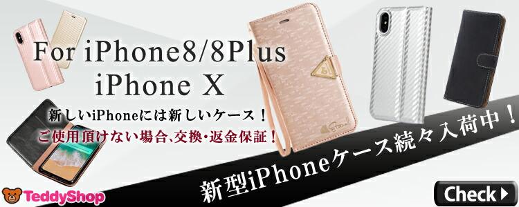 iPhone7/iPhone7Plus ケース販売開始!