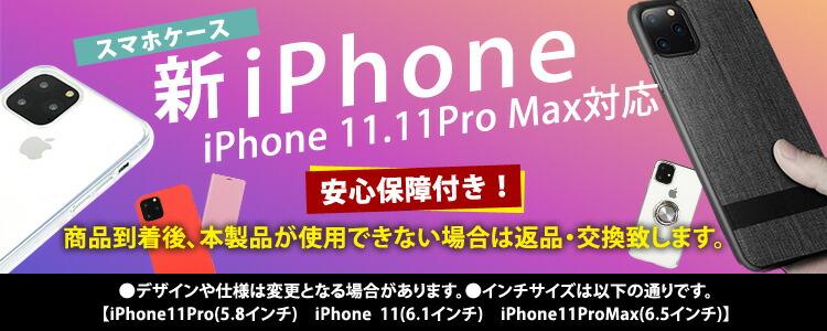 iPhoneXS・XS Max・XR ケース販売開始!