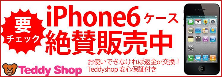 iPhone6販売