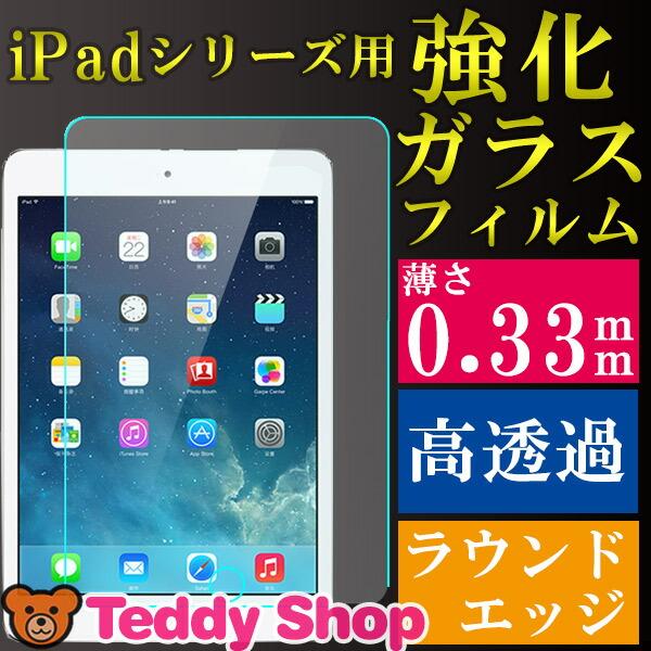iPad5ケース