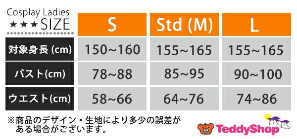 コスプレサイズ表