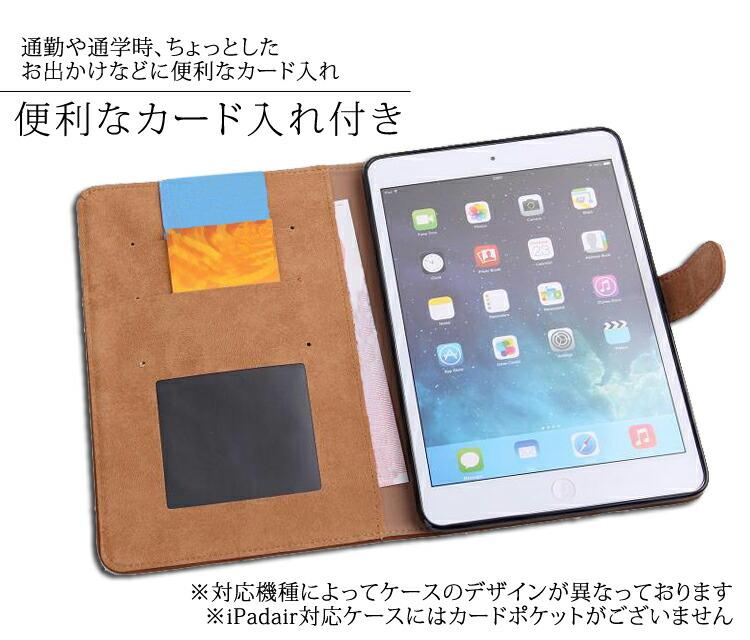 Tabletケース