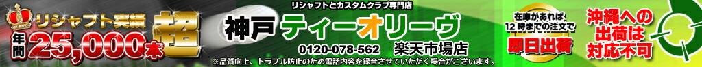 リシャフト専門店神戸ティーオリーヴ楽天市場店