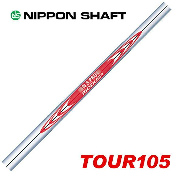日本シャフト モーダス 105