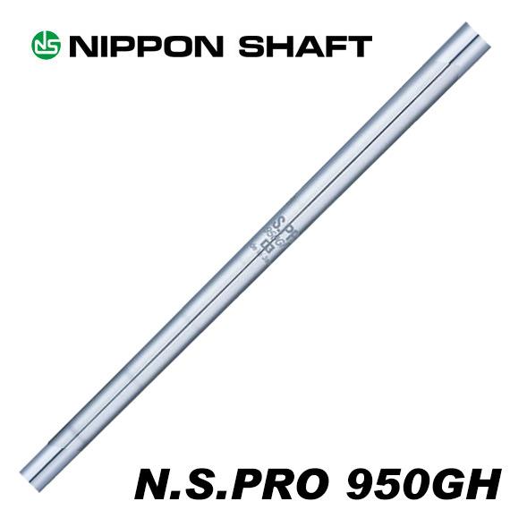 日本シャフト N.S.PRO 950GH アイアン用