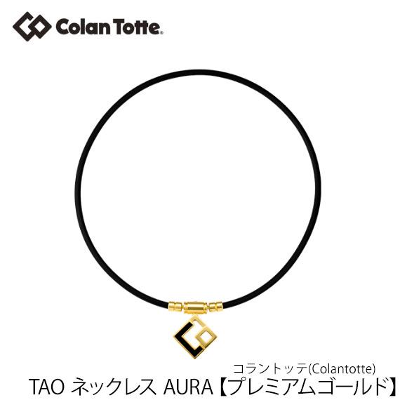 コラントッテ(Colantotte)TAO ネックレス AURA