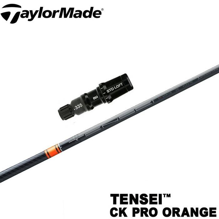 テーラーメイド用スリーブ付 TENSEI CK PRO ORANGE US