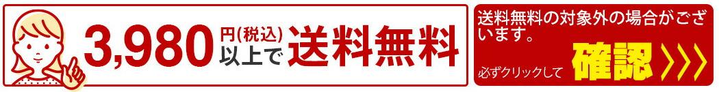 3,980円共通の送料込みライン導入/北海道・沖縄県のお客様へのお知らせ