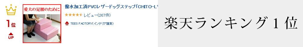 chito_l.jpg