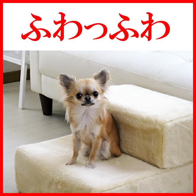 ドッグステップ|レザードッグステップ用カバー「CHITO用カバー」ふわっふわ!【犬 スロープ ステップ カバー 暖かい ベッド レザー 高級】【おしゃれ ホワイトデーギフト プチギフト 北欧 雑貨】