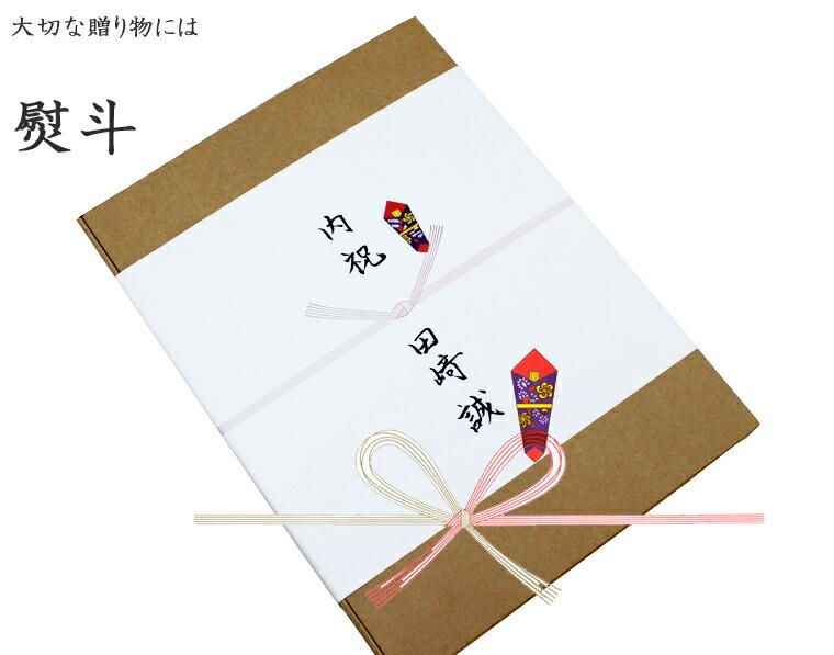■しっかりと贈りたい方に・・・熨斗(のし)付きラッピング【おしゃれ ホワイトデーギフト プチギフト 北欧 雑貨】