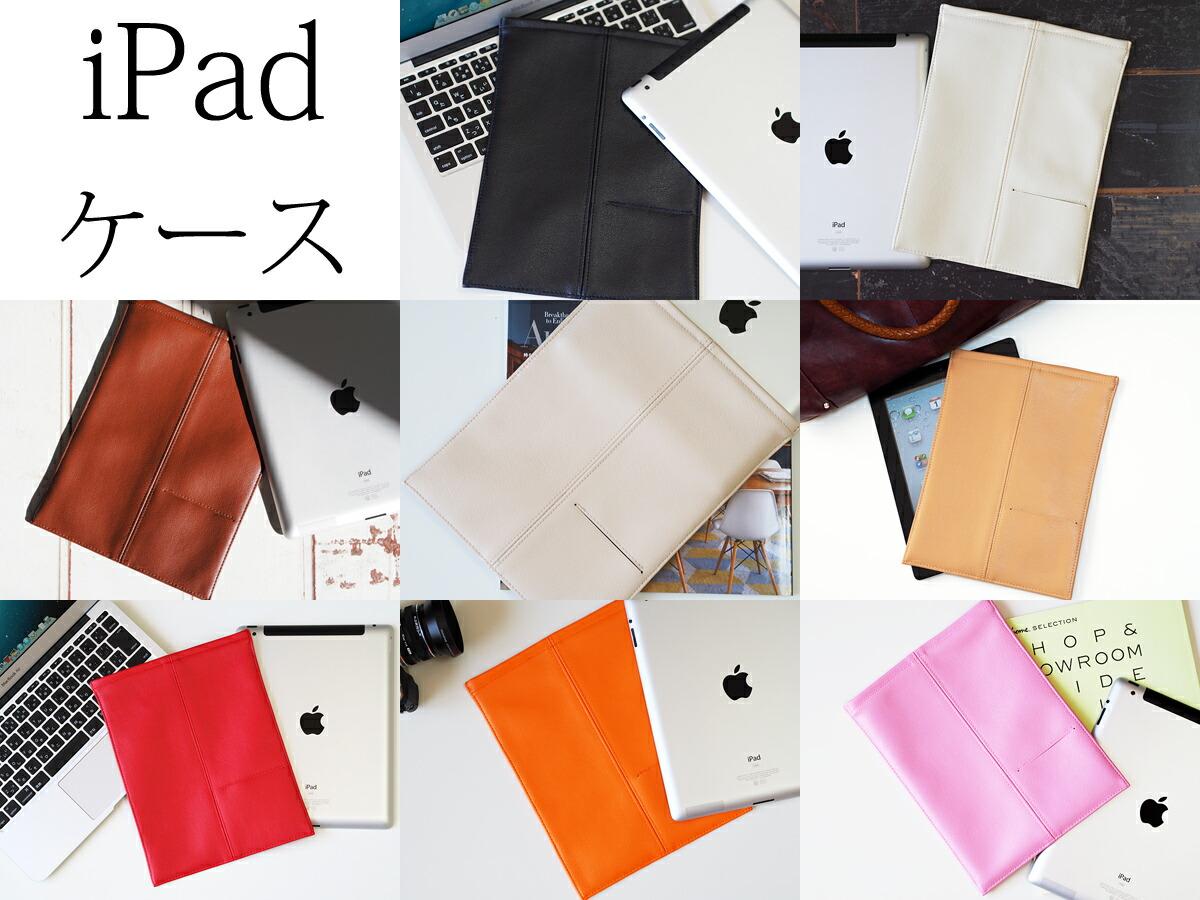 【メール便送料無料】日本製 ipad ケース ipad air ケース ipad air2 ケース アイパッドカバー アイパッドケース ipad ケース ipad air ケース ipad air2 ケース アイパッドカバー【おしゃれ ホワイトデーギフト プチギフト 北欧 雑貨】