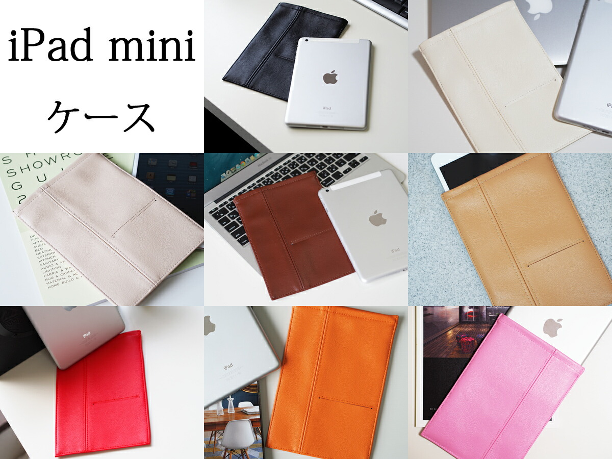 【メール便送料無料】日本製 ipad mini mini2 mini3 カバー ケース アイパッドミニ2 アイパッドミニ3 ipad mini mini2 mini3 カバー ケース アイパッドミニ ケース カバー【おしゃれ ホワイトデーギフト プチギフト 北欧 雑貨】