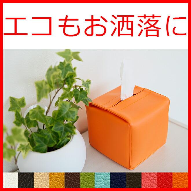 【送料無料】日本製 ティッシュケース 「JECY cube」【ティッシュボックス ケース 半分 ハーフ ティッシュカバー ティッシュ ケース ホテル 飲食 】【おしゃれ ホワイトデーギフト プチギフト 北欧 雑貨】