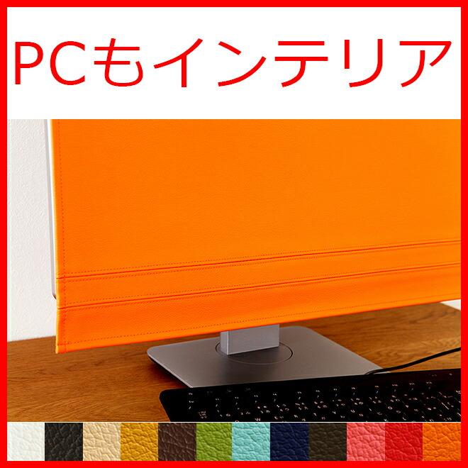 【送料無料】ディスプレイカバー「20~24インチ用」モニターカバー「LEDIC」【PCカバー パソコンカバー パソコン カバー デスクトップ ディスプレイ モニター mac 20 21 22 23 24】【おしゃれ ホワイトデーギフト プチギフト 北欧 雑貨】