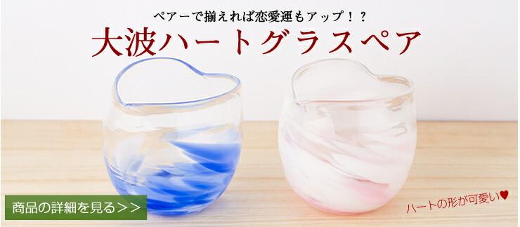 ハートペアグラス