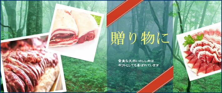 上質な猪肉