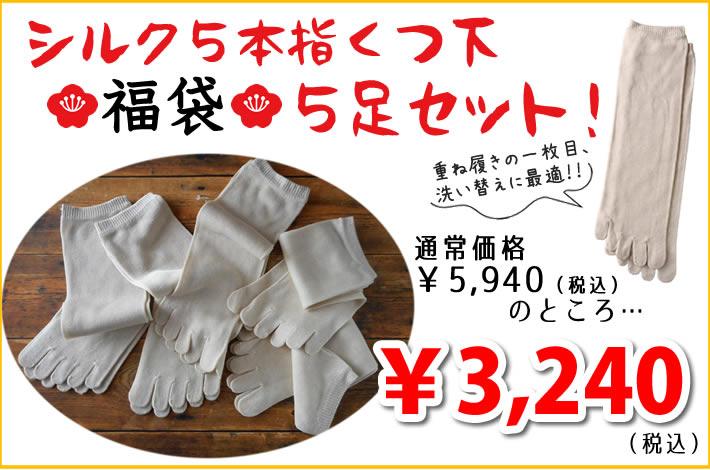 シルク5本指靴下 5枚セット 温ちゃん
