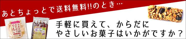 買い回り 650円以下 お菓子