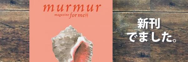 murmur magazine for men