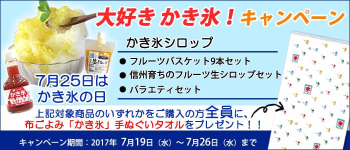 7月25日はかき氷の日 キャンペーン