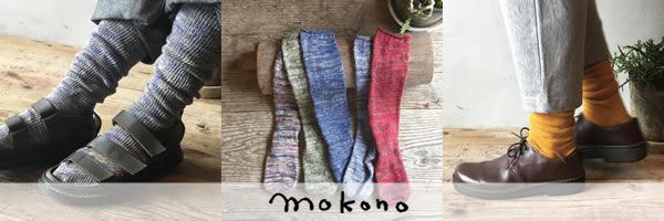 クネクネ靴下 モコノ mokono