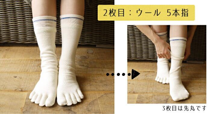 重ね履き靴下2枚目